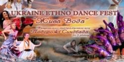 """5-й юбилейный Ukraine Ethno Dance Fest """"Живая Вода"""" 2017"""